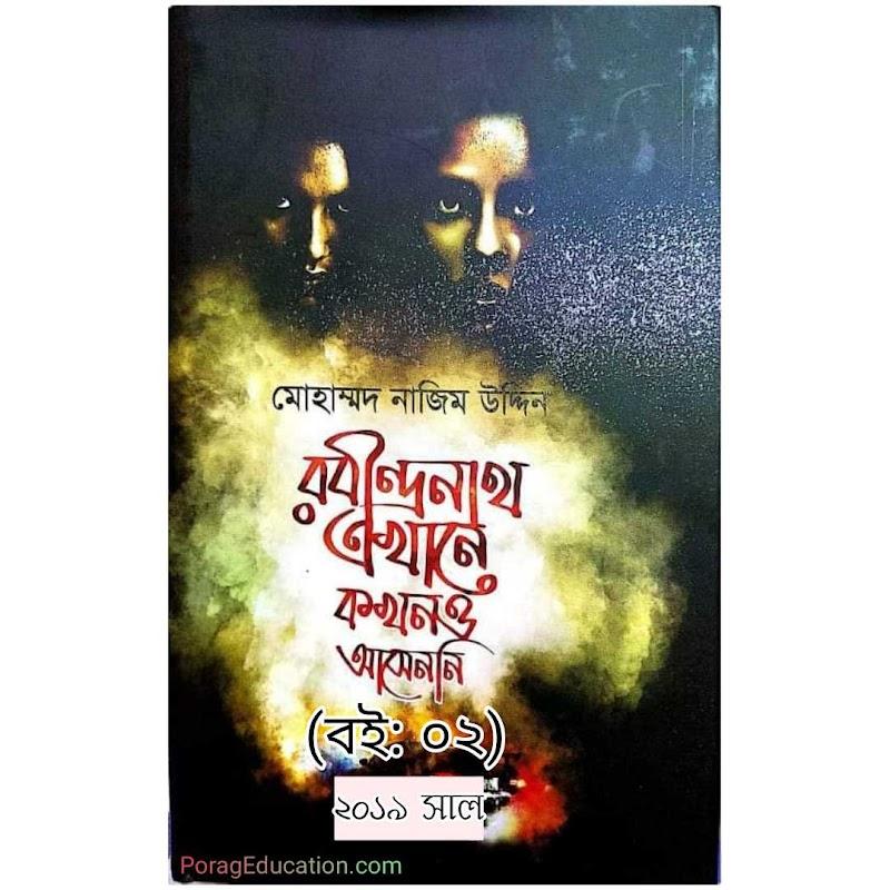 রবীন্দ্রনাথ এখানে কখনো আসেন নি pdf download (২য় বই)