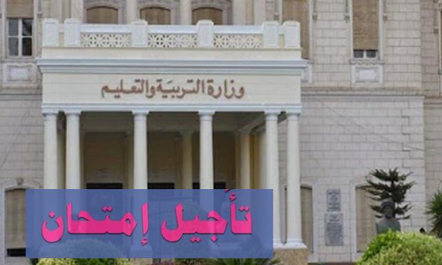 وزارة التربيه والتلعيم