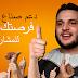 فرصة جديدة لدعم 10 قنوات يوتيوب على سعد التقنية الباب مفتوح