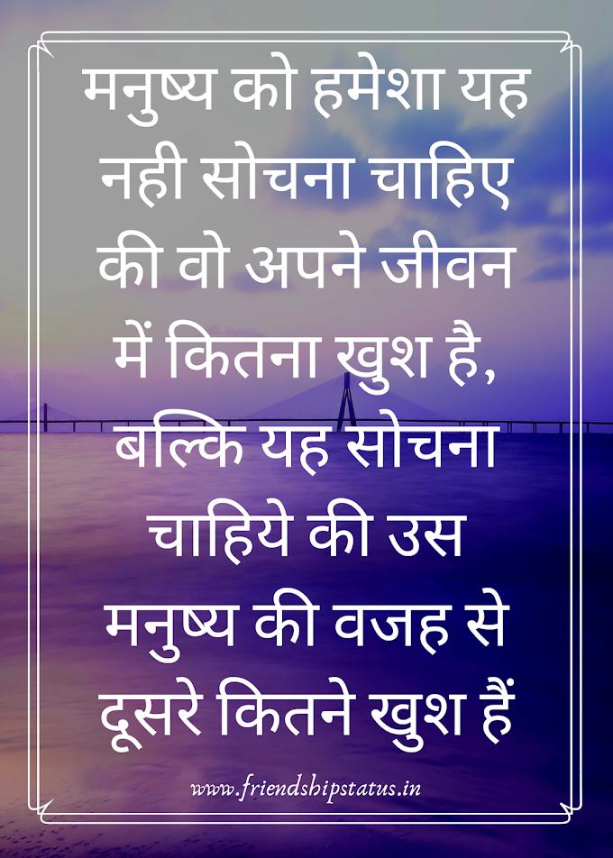 20 Best New Inspirational Suvichar Image | हिंदी सुविचार इमेजेज