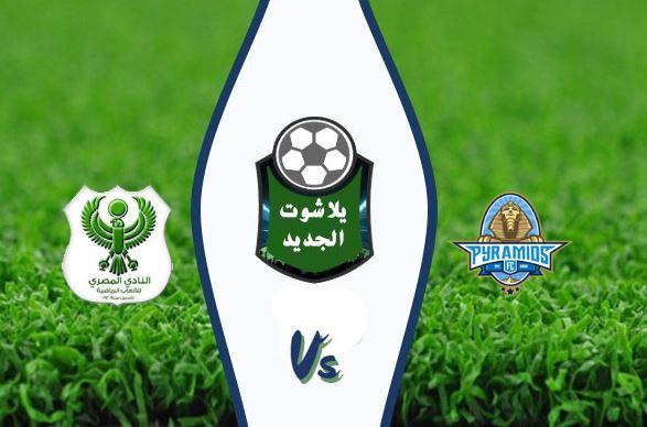 نتيجة مباراة بيراميدز والمصري البورسعيدي اليوم الأحد 12-01-2020 الكونفدرالية الإفريقية