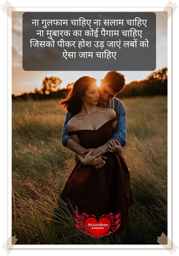 सेक्सी शायरी, Adult Shayari, Sexy Shayari , erotic shayari in hindi and urdu