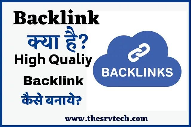 Backlink क्या है, High Quality Backlink कैसे बनाये?