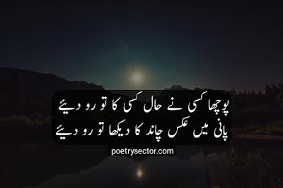 Saghar Siddiqui Poetry