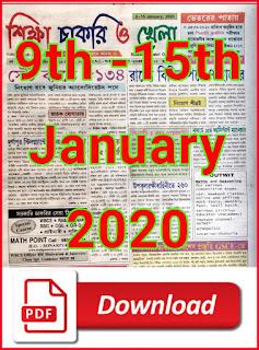 Shiksha Chakri o Khela epaper pdf download - 9th January 2020 shiksha chakri o khela pdf by jobcrack.online