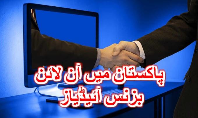 پاکستان میں آن لائن بزنس آئیڈیاز  online business ideas in pakistan