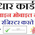 How to register mobile number on adhar, aadhar card mein mobile number link karna