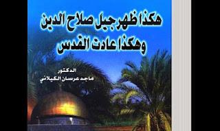 تحميل كتاب هكذا ظهر جيل صلاح الدين وهكذا عادت القدس PDF للدكتور ماجد الكيلاني