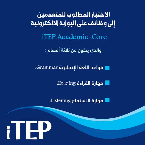 تفاصيل اختبار اللغة الإنجليزية المطلوب للمتقدمين لوظائف معلمين اللغة الإنجليزية بالبوابة الإلكترونية للتوظيف