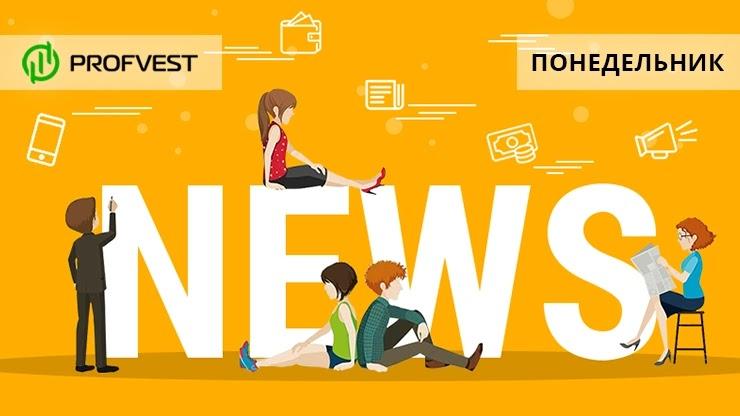 Новости от 25.05.20