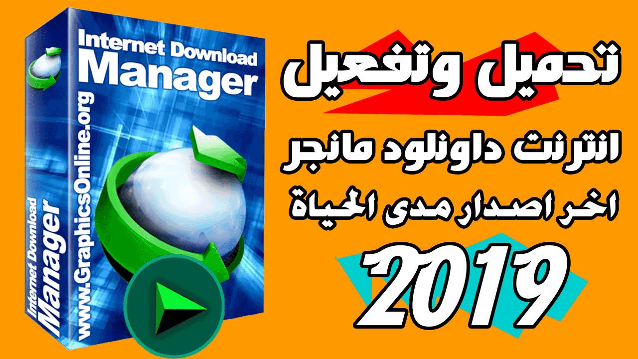 انترنت داونلود مانجر اخر اصدار | Inaternet Download manager 2019
