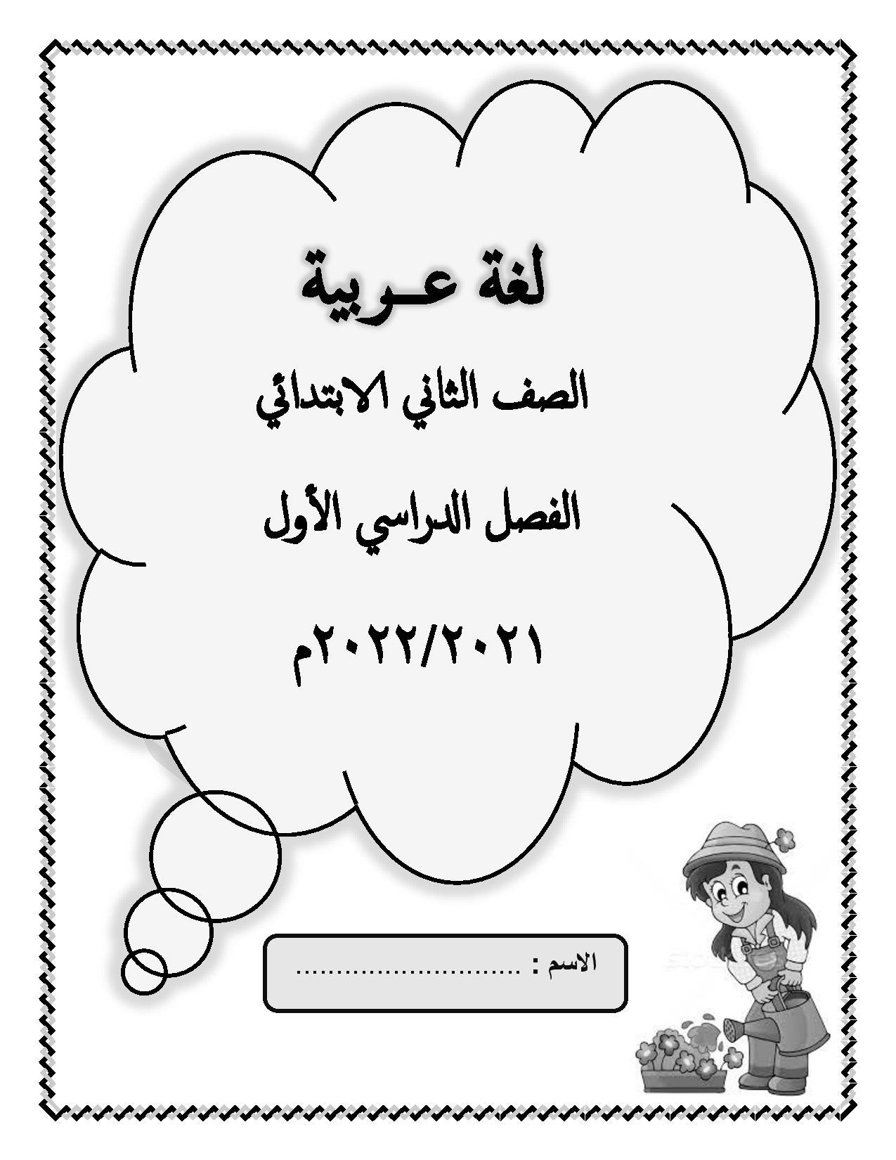 شرح جميع دروس اللغة العربية للصف الثاني الابتدائي