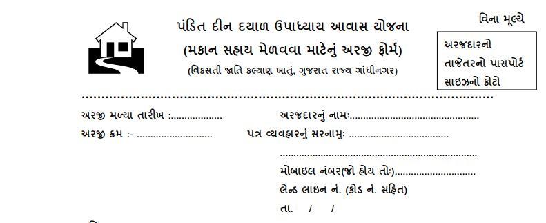 Pandit Din Dayal Upadhyay Awas Yojana Gujarat (Housing Scheme) 2021