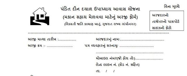 Pandit Din Dayal Upadhyay Awas Yojana (Housing Scheme)| New Updates News 2020.