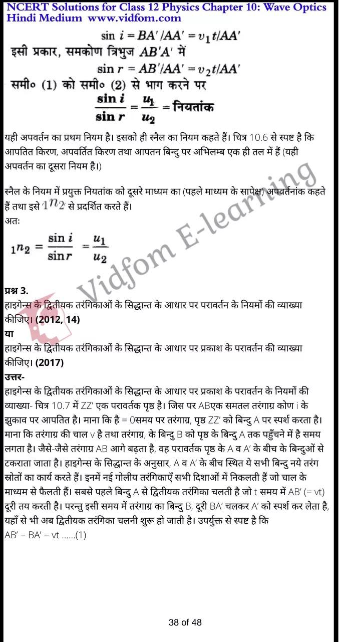 class 12 physics chapter 10 light hindi medium 38