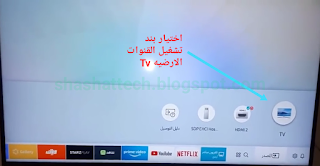 How to operate digital terrestrial channels on TV