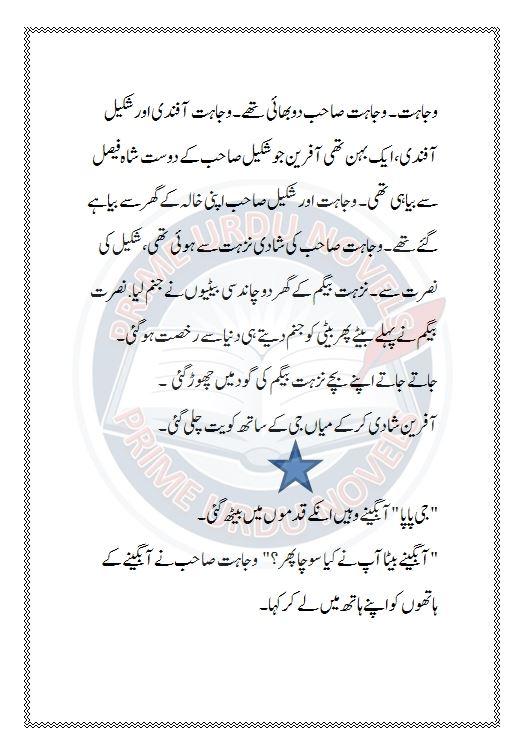 Rude Hero Based Urdu Romantic Novel