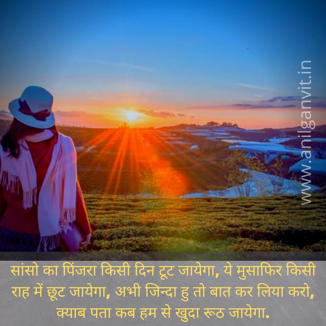sad shayari in hindi-4