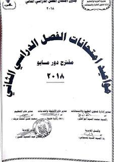 جداول امتحانات محافظة الشرقية 2018 اخر العام ابتدائي واعدادي وثانوي