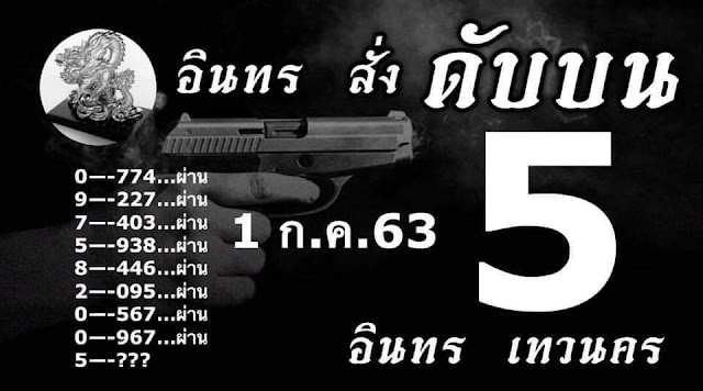 Thailand Lottery Successful Cut Formula Facebook Timeline 01 July 2020