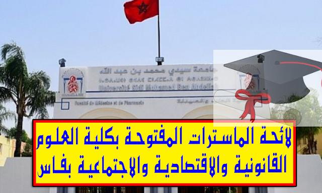 لائحة الماسترات المفتوحة بكلية العلوم القانونية والاقتصادية والاجتماعية سيدي محمد بن عبد الله بفاس