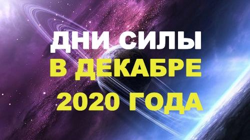 Дни силы в декабре 2020 года