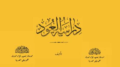 تحميل كتاب pdf دراسة العود للأستاذين صفر علي وعبد المنعم عرفة
