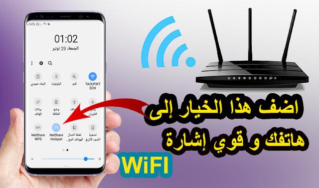 كيف تستخدم هاتفك لتقوية إشارة WiFi في منزلك بكل سهولة عبر هذا تطبيق