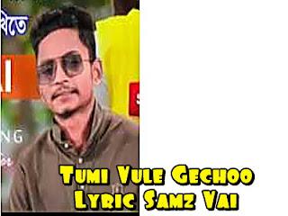 Tomi Vule Gecho Amake (তুমি ভুলে গেছো আমাকে) Samz Vai New Song Lyrics