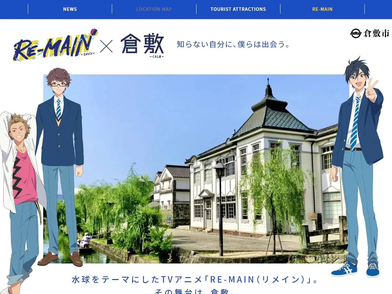 RE-MAIN(リメイン)×倉敷|倉敷観光WEB