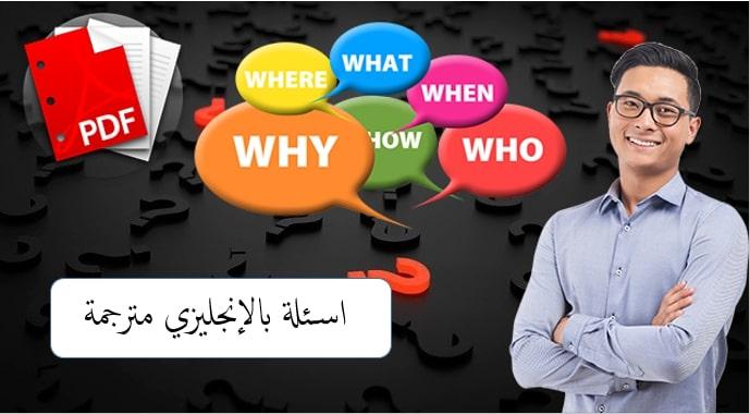 اسئلة بالانجليزي
