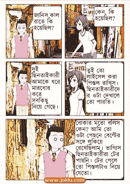 Yesterday night Bengali joke