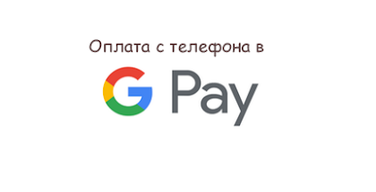 Как оплачивать с телефона в магазине