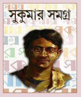 Sukumar Samagra (সুকুমার সমগ্র) by Sukumar Roy