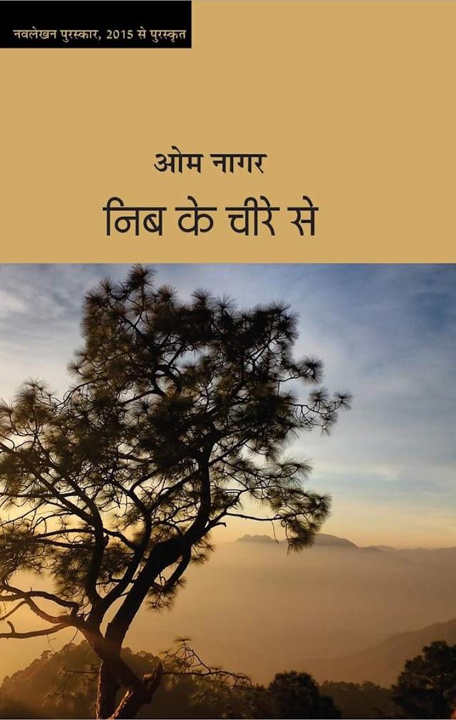निब के चीरे से- ओम नागर जीवन: समीक्षक- विवेक कुमार मिश्र [पुस्तक समीक्षा]