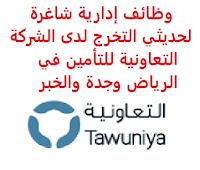 وظائف إدارية شاغرة لحديثي التخرج لدى الشركة التعاونية للتأمين في الرياض وجدة والخبر تعلن الشركة التعاونية للتأمين, عن توفر وظائف إدارية شاغرة لحديثي التخرج, للعمل لديها في الرياض وجدة والخبر وذلك للوظائف التالية: 1- تنفيذي مبيعات هاتفية - وظائف متعددة (Telesales Executive) مكان العمل: جدة 2- تنفيذي مبيعات - وظائف متعددة (Sales Executive) مكان العمل: الرياض وجدة والخبر ويشترط في المتقدمين للوظائف ما يلي: المؤهل العلمي: بكالوريوس (التخصص غير مشترط) الخبرة: أن يكون حديث التخرج, أو لديه خبرة لا تزيد عن السنتين في مجال مشابه بالنسبة للمتقدمين لوظائف تنفيذي مبيعات, فالأفضلية لمن لديهم شهادة معهد التأمين المصرفي IFCE أن يجيد اللغة الإنجليزية كتابة ومحادثة أن يكون المتقدم للوظيفة سعودي الجنسية للتـقـدم لأيٍّ من الـوظـائـف أعـلاه اضـغـط عـلـى الـرابـط هنـا       اشترك الآن في قناتنا على تليجرام        شاهد أيضاً: وظائف شاغرة للعمل عن بعد في السعودية     أنشئ سيرتك الذاتية     شاهد أيضاً وظائف الرياض   وظائف جدة    وظائف الدمام      وظائف شركات    وظائف إدارية                           لمشاهدة المزيد من الوظائف قم بالعودة إلى الصفحة الرئيسية قم أيضاً بالاطّلاع على المزيد من الوظائف مهندسين وتقنيين   محاسبة وإدارة أعمال وتسويق   التعليم والبرامج التعليمية   كافة التخصصات الطبية   محامون وقضاة ومستشارون قانونيون   مبرمجو كمبيوتر وجرافيك ورسامون   موظفين وإداريين   فنيي حرف وعمال     شاهد يومياً عبر موقعنا وظائف السعودية لغير السعوديين وظائف السعودية اليوم وظائف السعودية للنساء وظائف اليوم بنك سامبا توظيف وظائف بنك ساب بنك ساب توظيف وظائف بنك سامبا وظائف طب اسنان وظائف حراس أمن بدون تأمينات الراتب 3600 ريال وظائف رياض اطفال مطلوب حارس امن وظائف حراس امن في صيدلية الدواء مطلوب محامي بنك الانماء توظيف وظائف حراس امن بدون تأمينات الراتب 3600 ريال وظائف حراس امن براتب 5000 بدون تأمينات وظائف مترجمين شركة زهران للصيانة والتشغيل صندوق الاستثمارات العامة وظائف البنك السعودي للاستثمار توظيف مطلوب مترجم مطلوب مستشار قانوني مستشفى الملك خالد للعيون توظيف وظائف بنك الاستثمار العربي وظائف عبدالصمد القرشي وظائف صندوق الاستثمارات العامة وظائف مستشفى الملك خالد للعيون وظيفة كوم تويتر وظائف الس