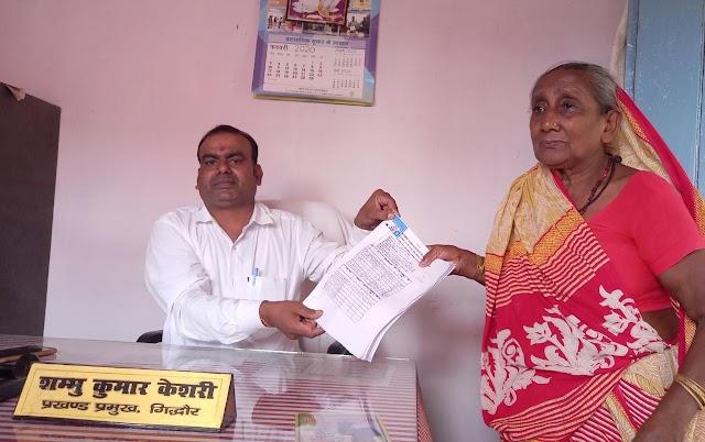 गिद्धौर : राशन कार्ड के लिए भटक रहे 70 वर्षीय महिला के रहनुमा बने प्रखड प्रमुख