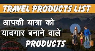 Travel Products ki Jankari Hindi Me
