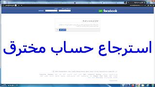 إرجاع حساب فيس بوك مسروق عن طريق الهوية