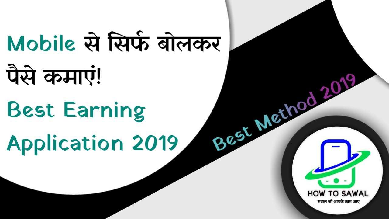 self earning app 2019 in hindi