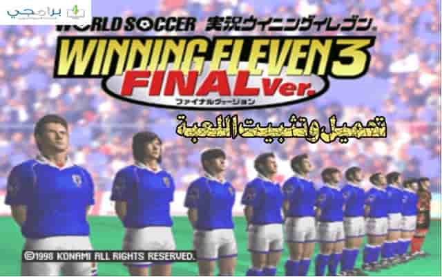 تحميل لعبة كرة القدم اليابانية winning eleven 3 القديمة للكمبيوتر برابط مباشر واحد مضغوطة من ميديا فاير مجانا