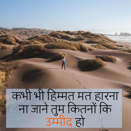 Inspirational Shayari |Best Collection Of  Inspirational Shayari In Hindi 2020