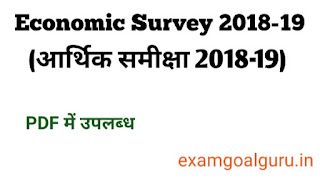 Indian economic survey 2018-19