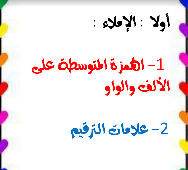 مراجعة في مهارات اللغة العربية فصل أول صف خامس