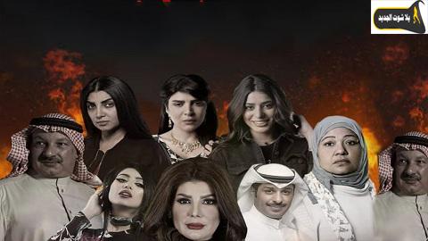 مسلسل عداني العيب الحلقة 18 الثامنة عشر