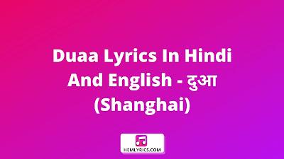 Duaa Lyrics In Hindi And English - दुआ (Shanghai)