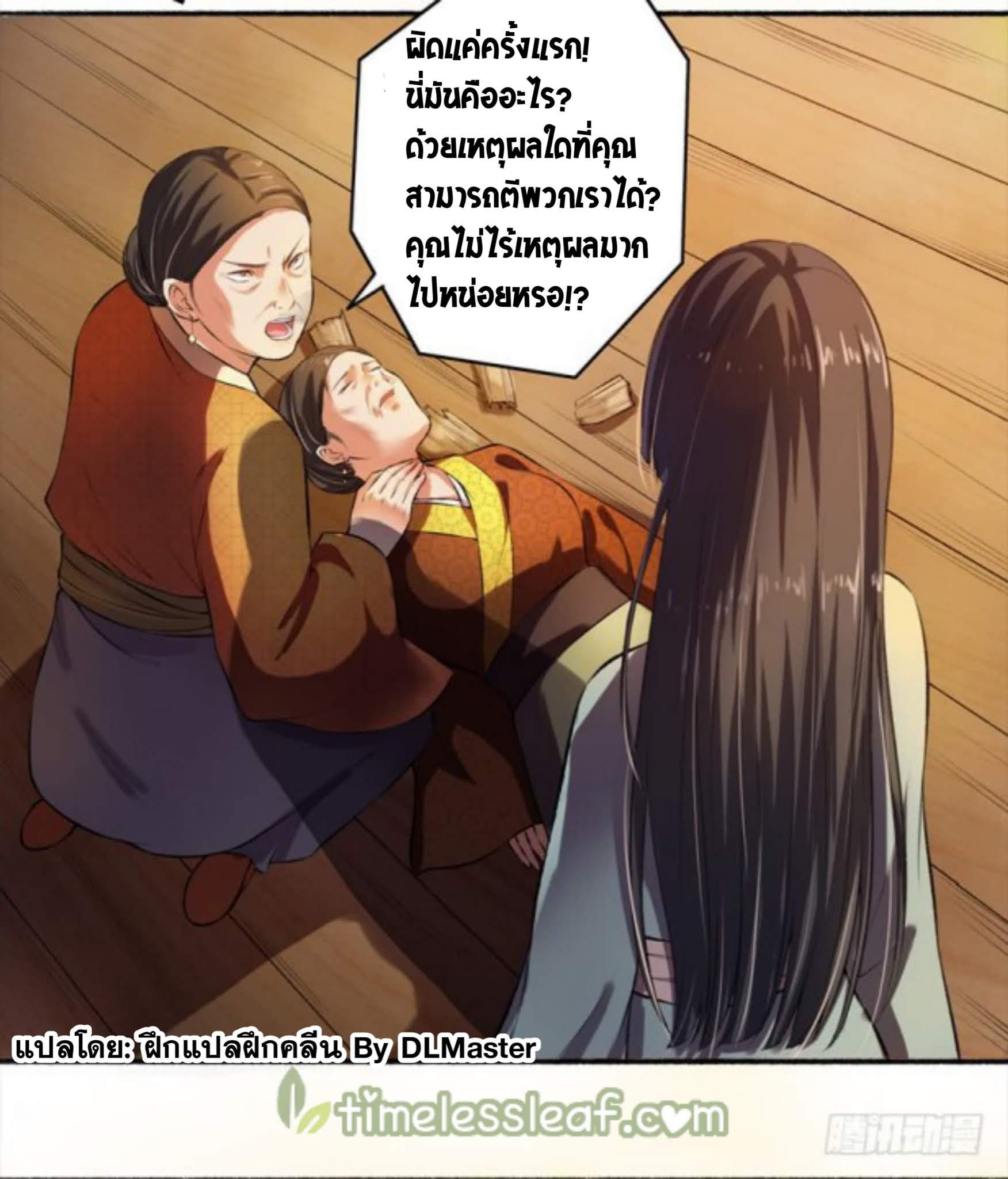 อ่านการ์ตูน The Peerless Concubine ตอนที่ 2 หน้าที่ 22
