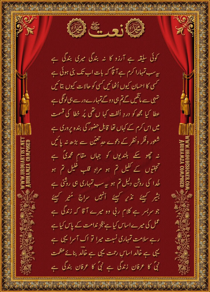 World Best Naat Collections