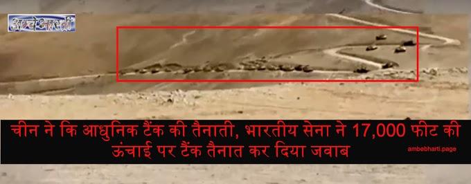 India-China Tension: चीन ने कि आधुनिक टैंक की तैनाती, भारतीय सेना ने 17,000 फीट की ऊंचाई पर टैंक तैनात कर दिया जवाब