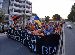 Την Τετάρτη (14/11) Ολόκληρο το οικοδόμημα του ΑΠΟΕΛ μαζί